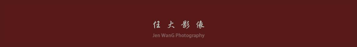 任大影像 Jen wang logo